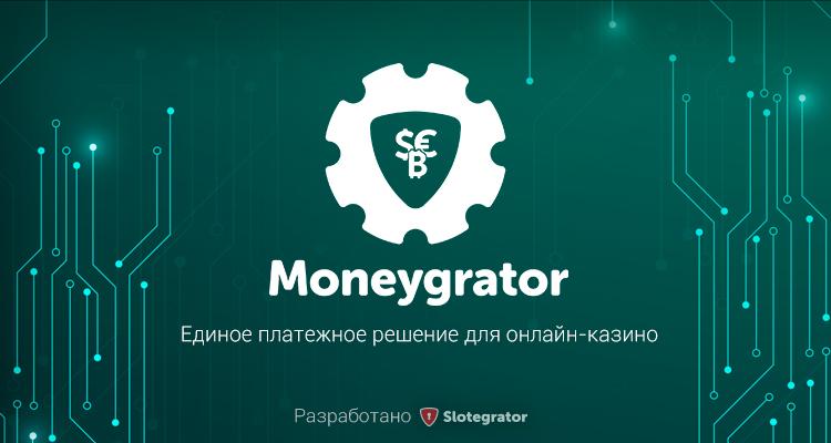 Новый продукт компании Slotegrator – единое платежное решение Moneygrator