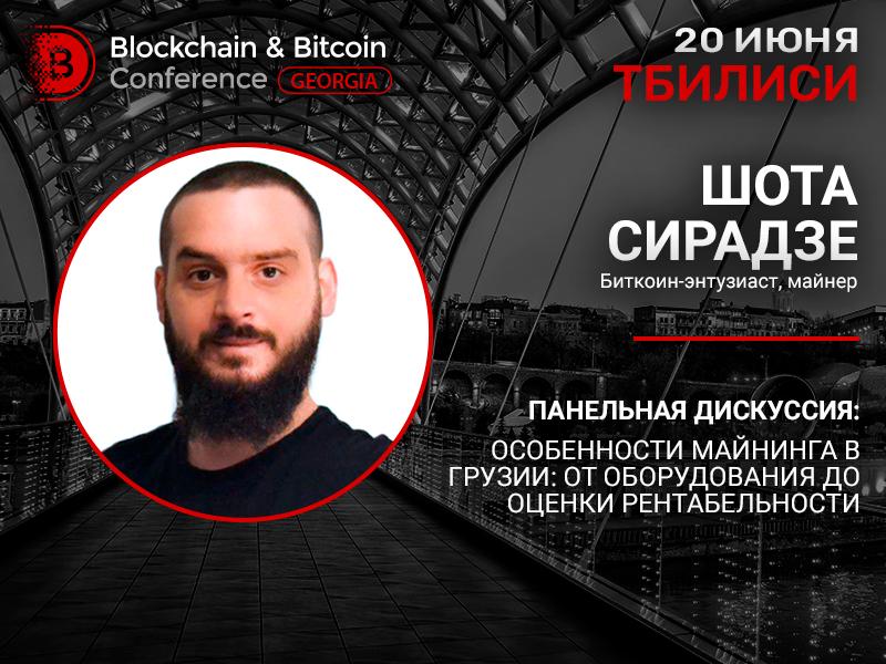 Новый спикер дискуссионной панели о майнинге – биткоин-энтузиаст и майнер Шота Сирадзе