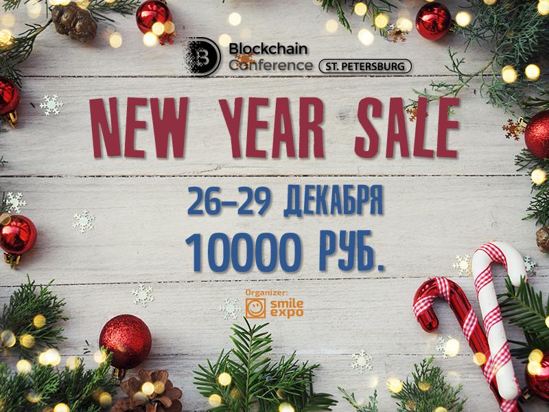 Новогодняя скидка! Сэкономьте 2 000 рублей на каждом билете