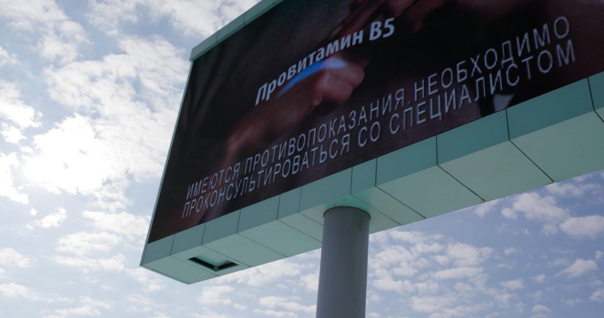 Новосибирск – первый город в РФ, где установили умные рекламные билборды