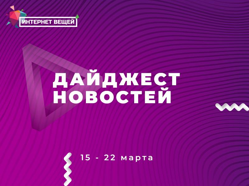 Новости из IoT-сферы РФ: закрытый Интернет для Минобороны, система для беспилотных авто и легализация eSim
