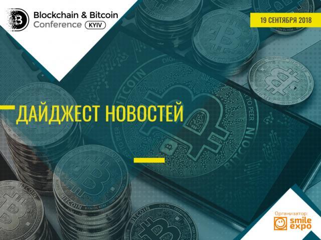 Новости из мира блокчейна: падение биткоина и новые стандарты для ICO