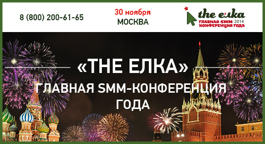 Новости партнеров: Главная Ёлка для маркетологов в Москве