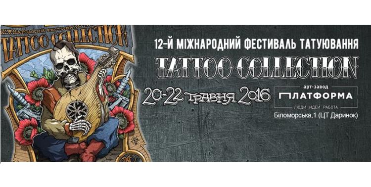 Новости партнеров VAPEXPO KIEV. Стартовал 12-й фестиваль Tattoo Collection!