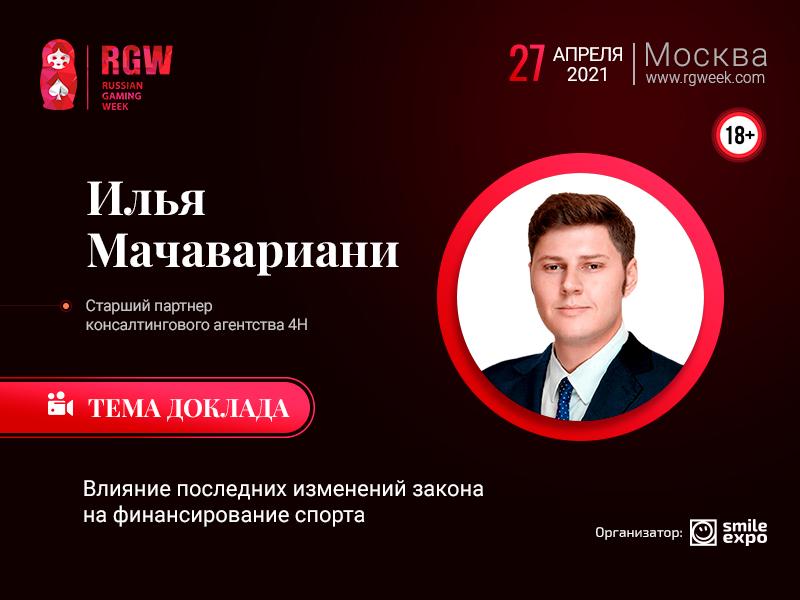 Нововведения в законе об азартных играх и финансирование спорта: об этом на конференции RGW 2021 расскажет признанный эксперт права Илья Мачавариани