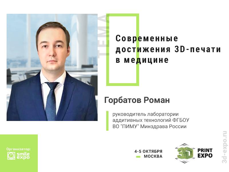 О 3D-печати в медицине: доклад главы лаборатории аддитивных технологий ПИМУ Романа Горбатова