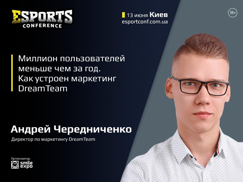 О маркетинге киберспортивных проектов расскажет Андрей Чередниченко из DreamTeam
