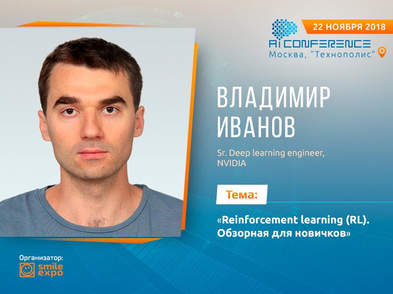 О машинном обучении с подкреплением расскажет Владимир Иванов из компании NVIDIA