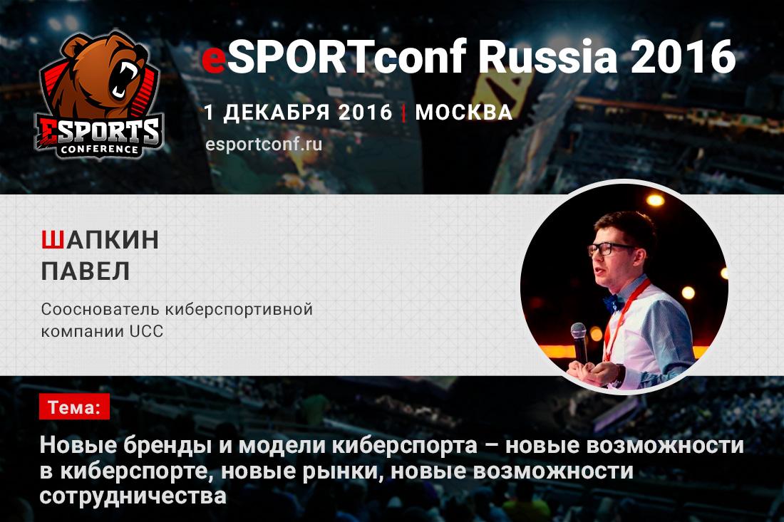 О новых брендах и моделях киберспорта на eSPORTconf Russia 2016 расскажет Павел Шапкин