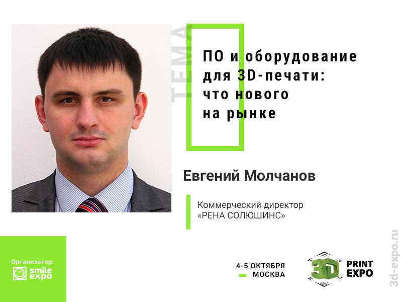 О новом ПО и оборудовании для 3D-печати: доклад Евгения Молчанова из RENA SOLUTIONS