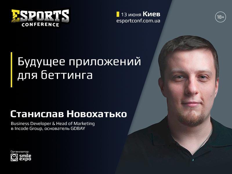 О перспективах приложений для беттинга расскажет Станислав Новохатько из Incode Group