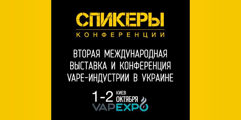 О перспективах украинского вейп-рынка расскажут спикеры VAPEXPO KIEV