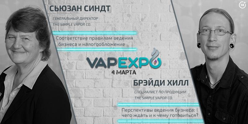 О перспективах вейп-рынка Украины и США – представители Simply Vapor на VAPEXPO Kiev 2017