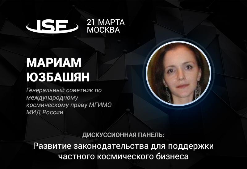 О правовых аспектах космического бизнеса на InSpace Forum 2018 расскажет Мариам Юзбашян