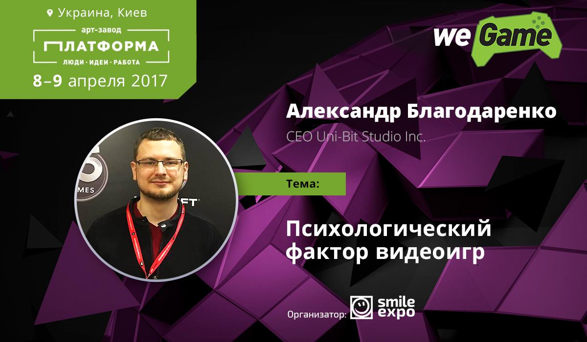 О психологическом факторе видеоигр на WEGAME 3.0 расскажет CEO студии Uni-Bit