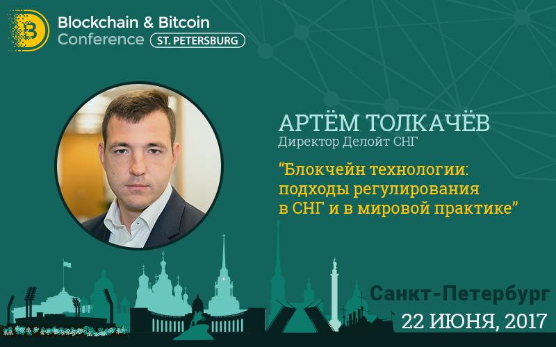О регулировании блокчейна в СНГ и мире – в докладе Артёма Толкачёва, Deloitte