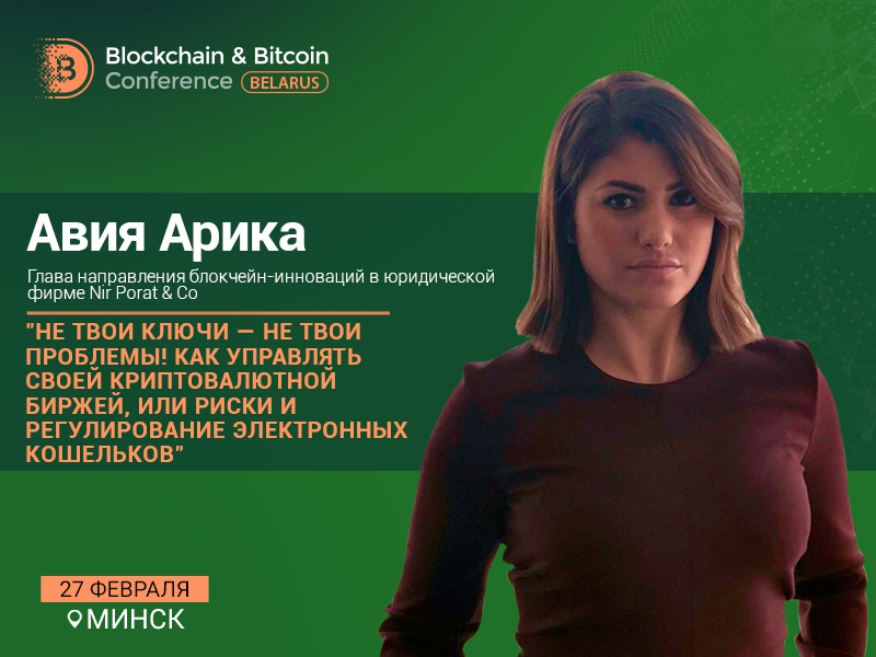 О регулировании криптобирж в США и Европе — в докладе юрисконсульта по блокчейну Авии Арики