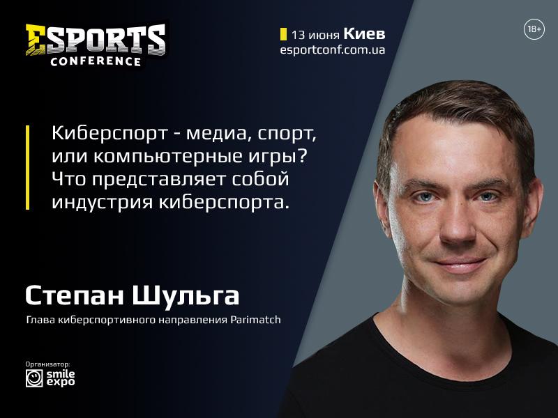 О том, что представляет собой индустрия киберспорта, расскажет Степан «DonStepan» Шульга