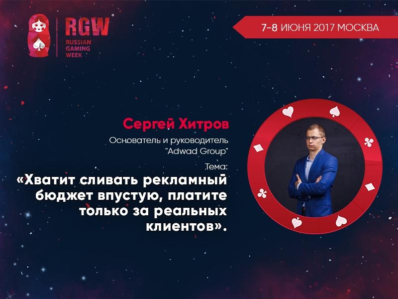 О том, как платить только за реальных клиентов, на RGW 2017 расскажет Сергей Хитров, основатель и руководитель группы компаний Adwad Group