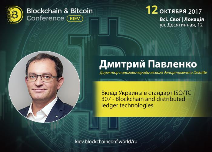 О вкладе Украины в стандартизацию блокчейна расскажет Дмитрий Павленко из Deloitte Ukraine