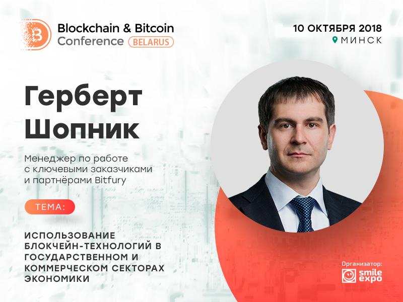 О внедрении блокчейна в госсекторе и коммерческих организациях расскажет Герберт Шопник из компании Bitfury