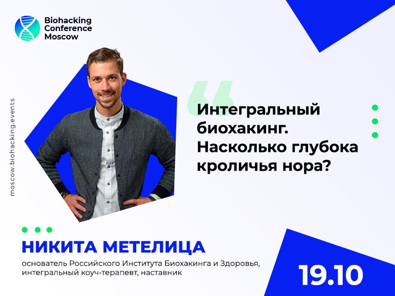 О возможностях и преимуществах интегрального биохакинга: на Biohacking Conference Moscow 2021 расскажет интегральный коуч-терапевт, нутрициолог Никита Метелица