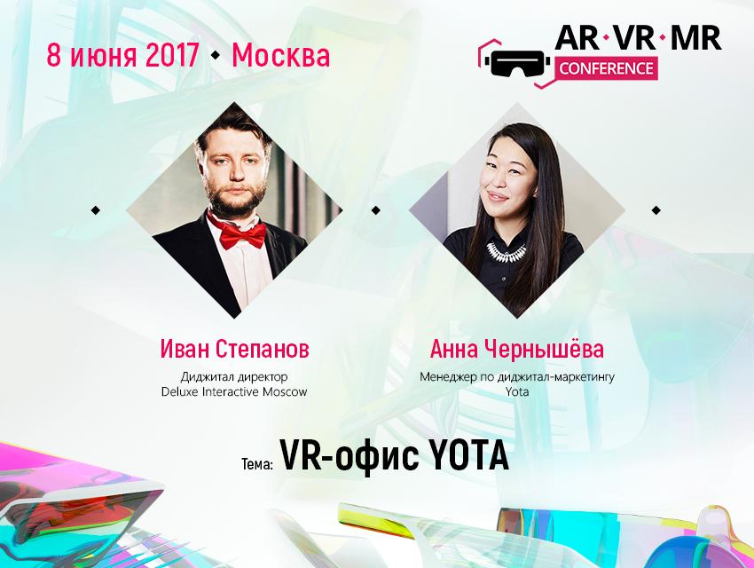 О VR-офисе Yota расскажут заказчик и исполнитель: доклад в рамках AR/VR/MR Conference 2017О VR-офисе Yota расскажут заказчик и исполнитель: доклад в рамках AR/VR/MR Conference 2017