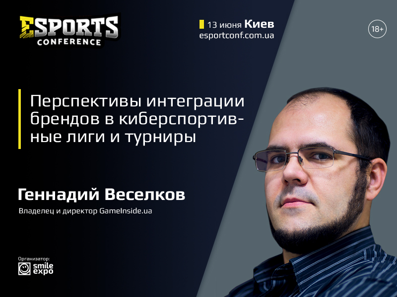 Об аудитории украинского киберспорта расскажет предприниматель Геннадий Веселков