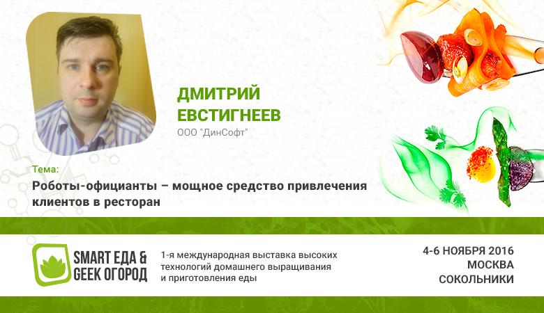 Об использовании роботов-официантов расскажет Дмитрий Евстигнеев