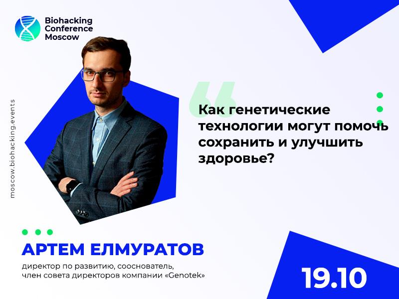 Об улучшении здоровья с помощью генетических тестов: доклад сооснователя Genotek Артем Елмуратов на Biohacking Conference Moscow 2021