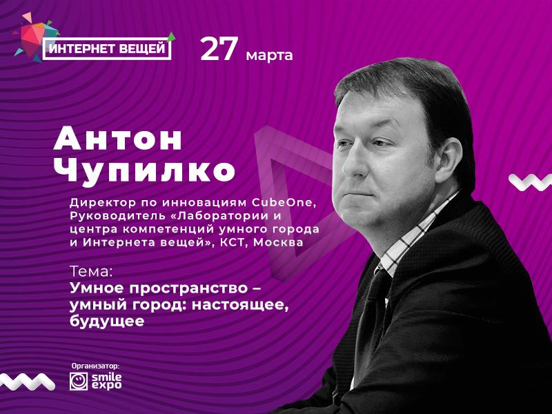 Об умных городах будущего и настоящего расскажет топ-эксперт сферы Антон Чупилко