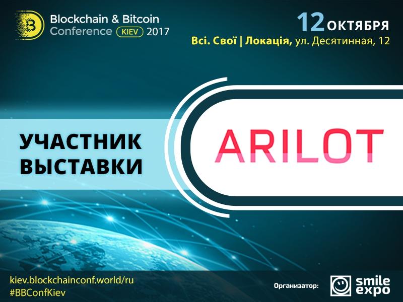 «Облачные» разработчики Arilot – участники Blockchain & Bitcoin Conference Kiev 2017