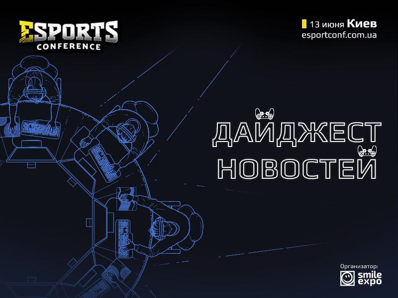Обновления рейтинга HLTV и турнир WCS Spring 2019. Киберспортивные новости недели