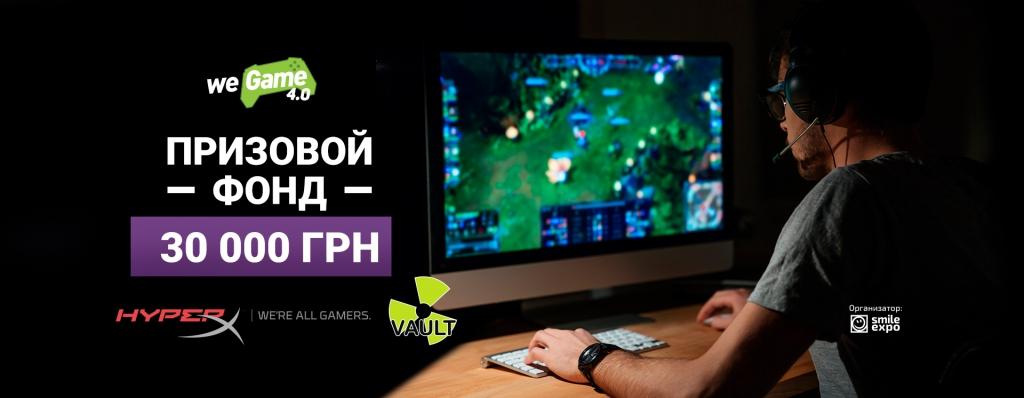 Общий призовой фонд WEGAME VaultCup – 30 000 гривен