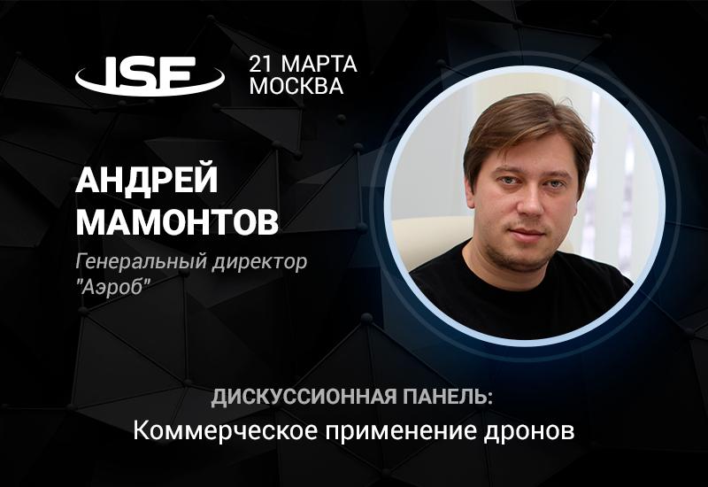 Обсуждение коммерческого применения дронов на InSpace Forum 2018: к президенту «Аэронет» присоединится гендиректор «Аэроб»