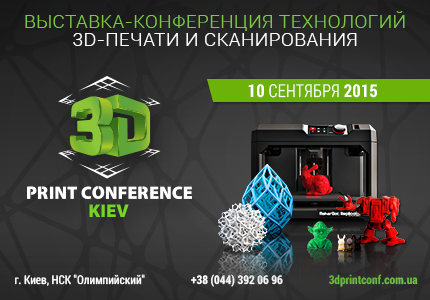 Обзор 3D Print Conference Kiev: расходники и медицина