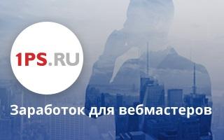 Обзор партнерской программы сервиса 1PS.RU: заработок для вебмастеров