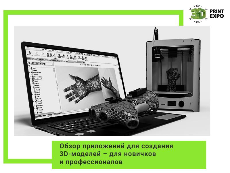 Обзор приложений для создания 3D-моделей – для новичков и профессионалов