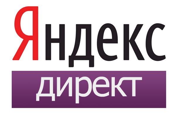 Очередные нововведения в «Яндекс.Директе»