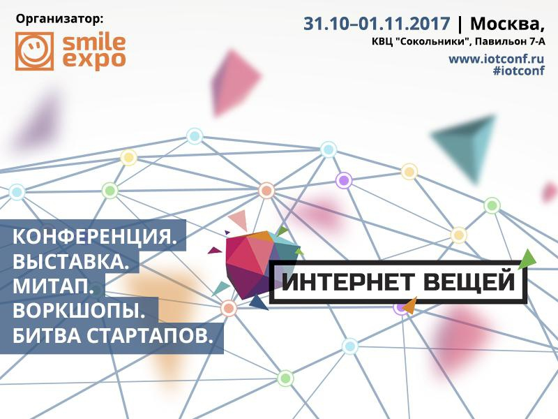 Одна из крупнейших IoT-конференций в России готовится к старту!