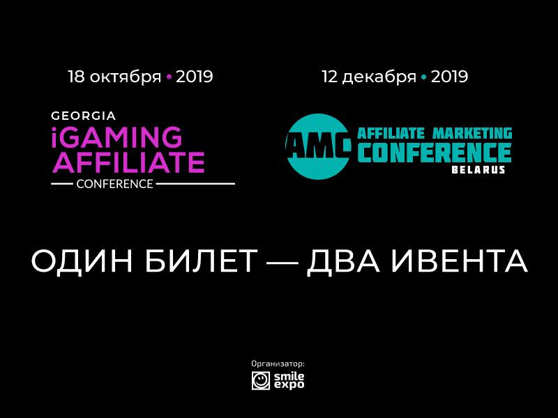 Одна цена, два ивента: конференции для арбитражников в Тбилиси и Минске