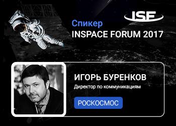 Официальный представитель «Роскосмоса» Игорь Буренков примет участие в INSPACE FORUM 2017
