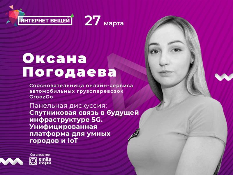 Оксана Погодаева станет участником панельной дискуссии «Спутниковая связь в будущей инфраструктуре 5G»
