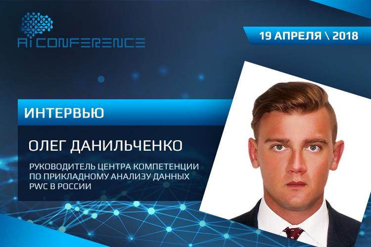 Олег Данильченко, PwC: «AI уже сейчас дает ощутимый эффект в бизнесе»