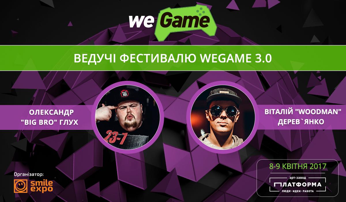 Олександр «BIG BRO» Глух і Віталій «Woodman» Дерев'янко – ведучі шоу WEGAME 3.0