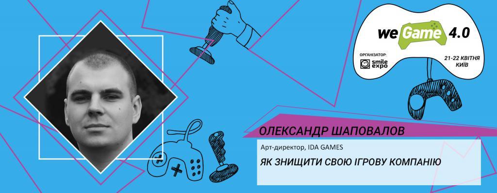 Олександр Шаповалов на WEGAME 4.0 розповість про головні причини стагнації ігрових компаній