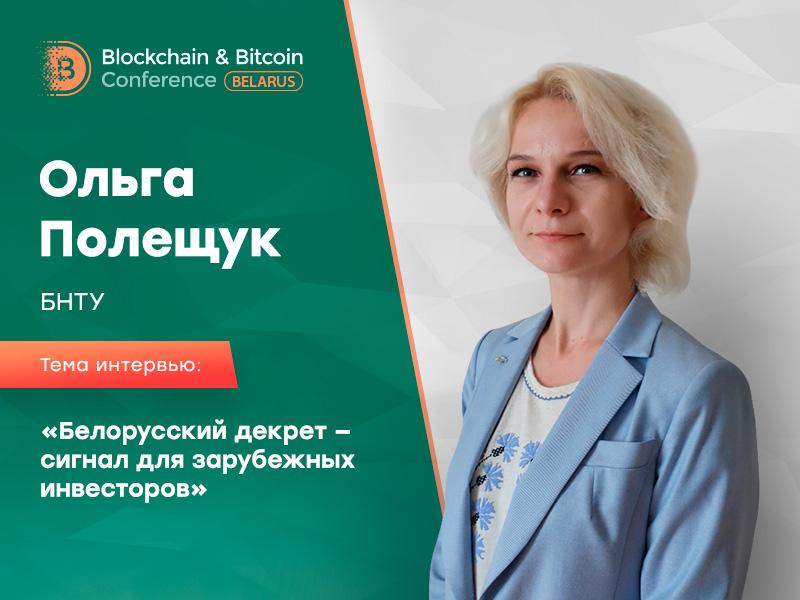 Ольга Полещук, БНТУ: «Белорусский декрет — сигнал для зарубежных инвесторов»