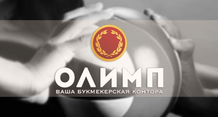 «Олимп» и Всероссийская федерация волейбола стали партнерами