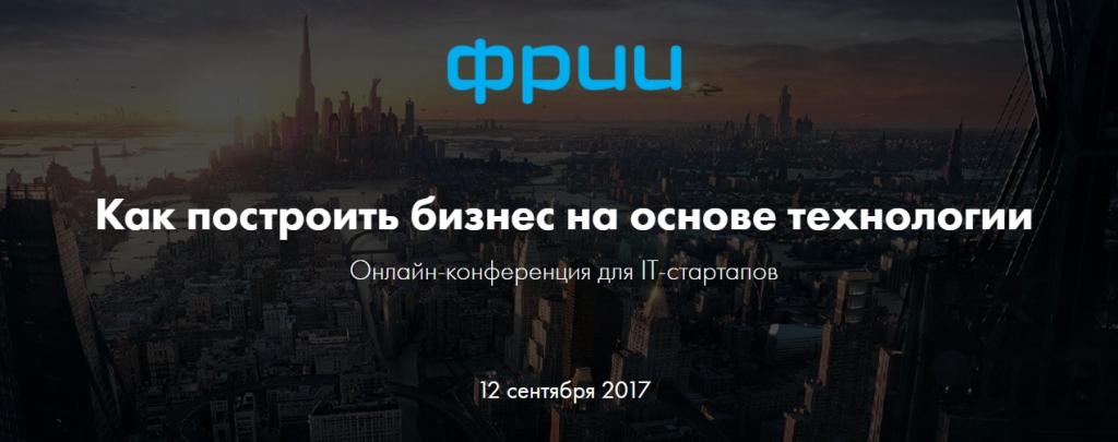 Онлайн-конференция для IT-стартапов