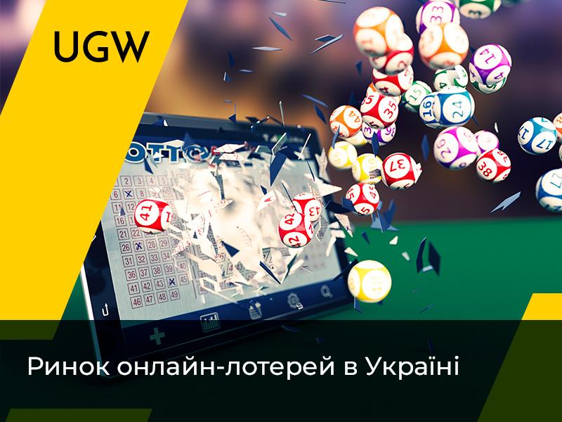 Онлайн-лотереї: визначення, види, провідні представники в Україні